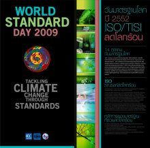 WORLD STANDARD DAY